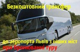 Безкоштовні трансфери з регіонів до Львова