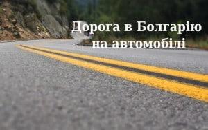 doroga-v-bolgariyu-na-avtomobili