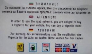 doroga-v-bolgariyu-na-avtomobili-vinetka