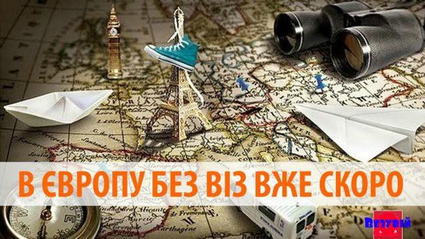 Безвіз для українців