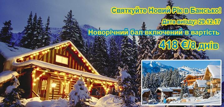 Болгарія, Новий рік в Бансько!