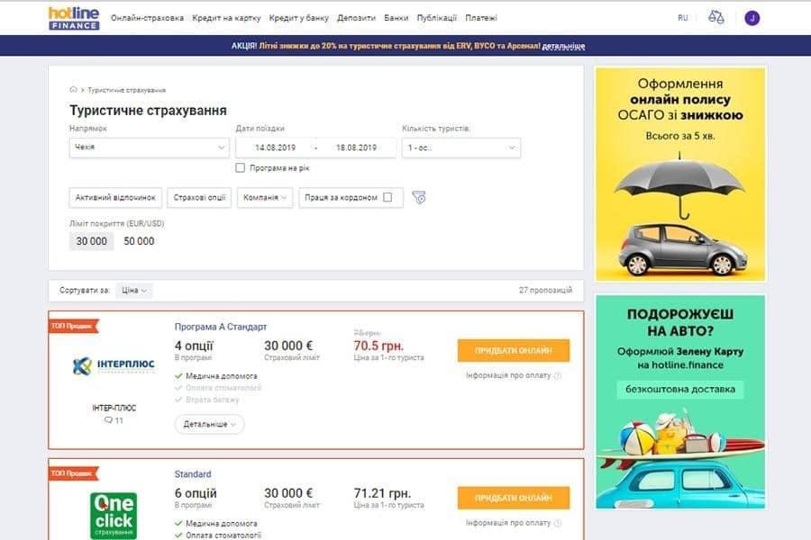 Страхування туристів онлайн 2