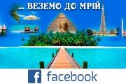 Подпишись на Facebook